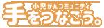 サイトのロゴ(モバイル用)