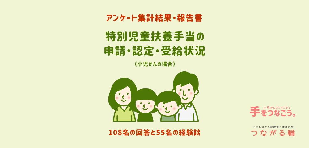 特別児童扶養手当の申請・認定・受給状況(小児がんの場合)アンケート集計結果 報告書・108名の回答と55名の経験談